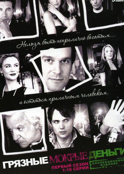 Грязные мокрые деньги 1,2 Сезоны (6 DVD) на DVD