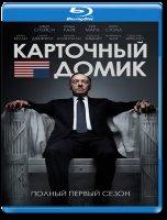 Карточный домик 1 Сезон 2 Диск (Blu-ray)