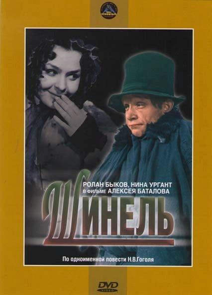 Шинель  на DVD