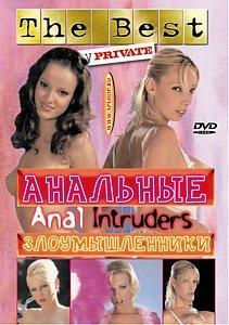 АНАЛЬНЫЕ ЗЛОУМЫШЛЕННИКИ на DVD
