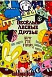 Веселые лесные друзья (106 серий) на DVD