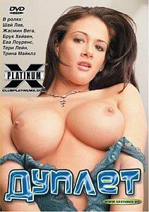 ДУПЛЕТ на DVD