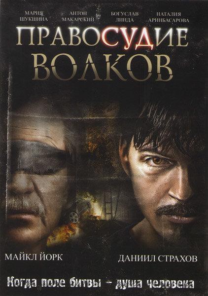 Правосудие волков на DVD