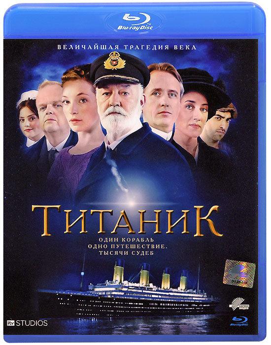 Титаник (Blu-Ray)* на Blu-ray