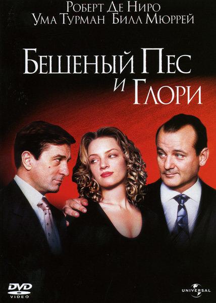 БЕШЕНЫЙ ПЕС И ГЛОРИ на DVD