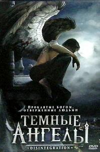 Темные ангелы на DVD
