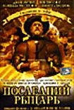 Последний рыцарь  на DVD