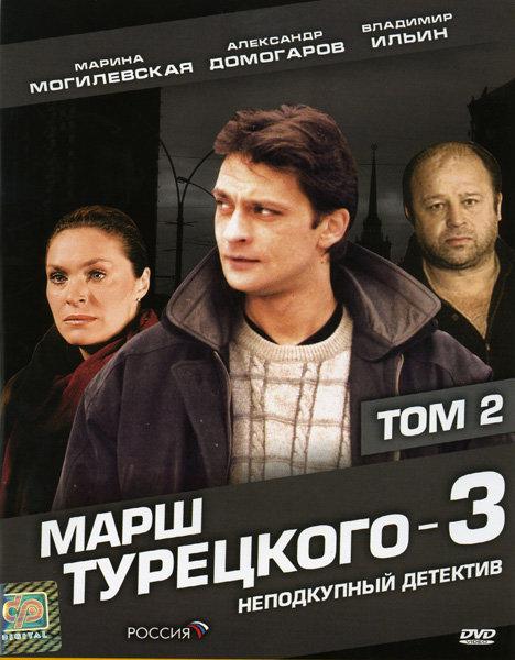 Марш Турецкого-3 2 Том (12-24  серии) на DVD