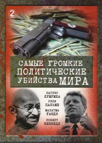 Самые громкие политические убийства мира (8 серий) (2 DVD) на DVD