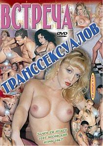ВСТРЕЧА ТРАНССЕКСУАЛОВ на DVD