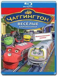Чаггингтон Веселые паровозики (10 серий) (Blu-ray) на Blu-ray