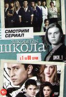 Закрытая школа 5 Сезонов (134 серии) (3 DVD)