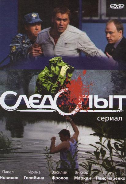 Следопыт (12 серий) на DVD
