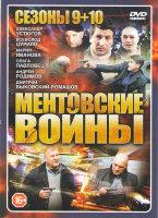 Ментовские войны 9,10 Сезоны (32 серии)