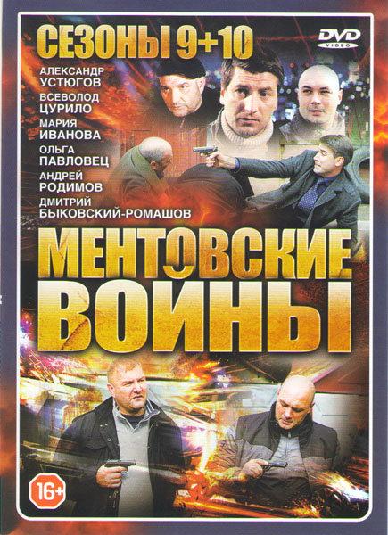 Ментовские войны 9,10 Сезоны (32 серии) на DVD