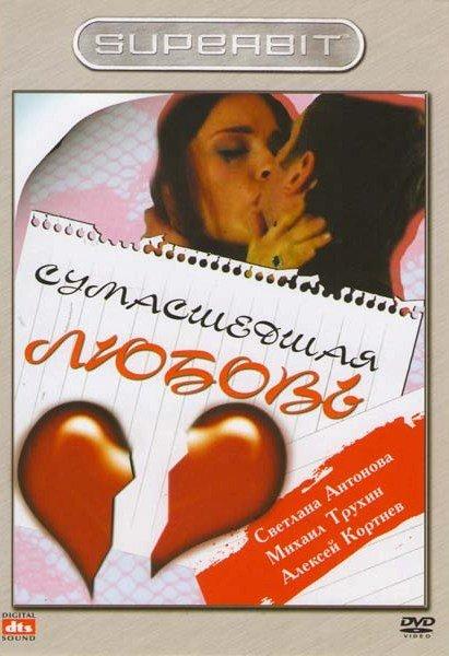 Сумасшедшая любовь на DVD