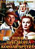 Янки при дворе короля Артура  на DVD