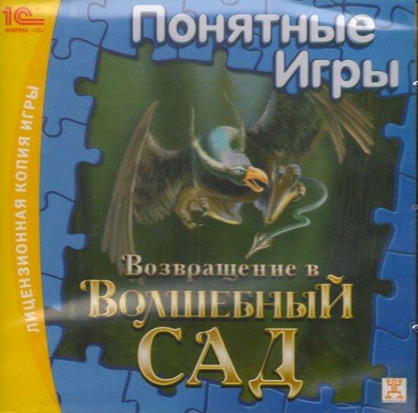 Возвращение в волшебный сад (PC CD)
