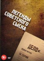 Легенды советского сыска (14 серий)