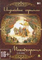 Махабхарата 1 Сезон (94 серии) (3 DVD)