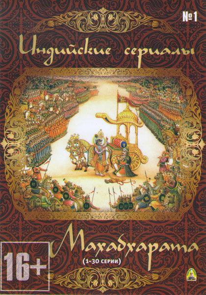 Махабхарата 1 Сезон (94 серии) (3 DVD) на DVD