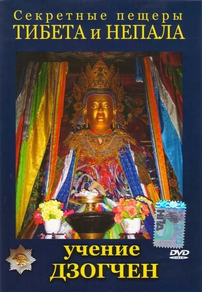 Секретные пещеры Тибета и Непала Учение Дзогчен на DVD