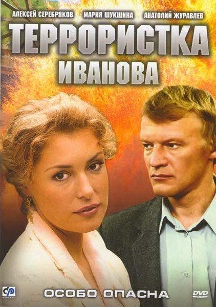Террористка Иванова (8 серий) (2 DVD) на DVD