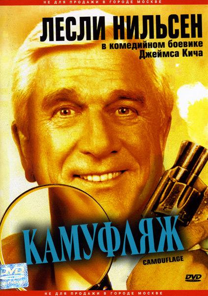 Камуфляж на DVD