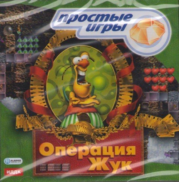 Операция Жук Простые игры (PC CD)