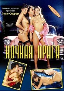 НОЧНАЯ ПРАГА на DVD