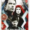 Сверхлюди (Нелюди) (8 серий) на DVD