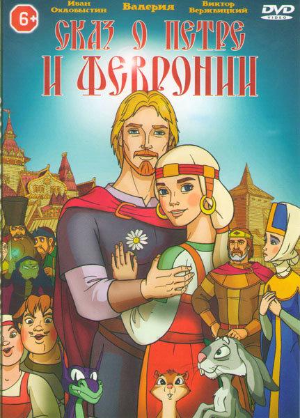 Сказ о Петре и Февронии на DVD