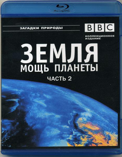 BBC Земля Мощь планеты 2 Часть Океаны Уникальная планета (Blu-ray)* на Blu-ray