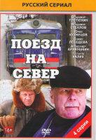 Поезд на север (4 серии)