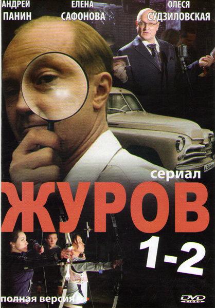 Журов 1,2 (32 серии) на DVD