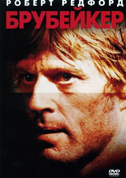Брубейкер  на DVD