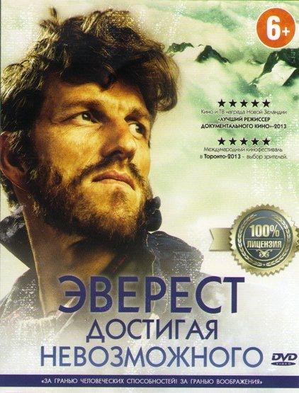 Эверест Достигая невозможного на DVD