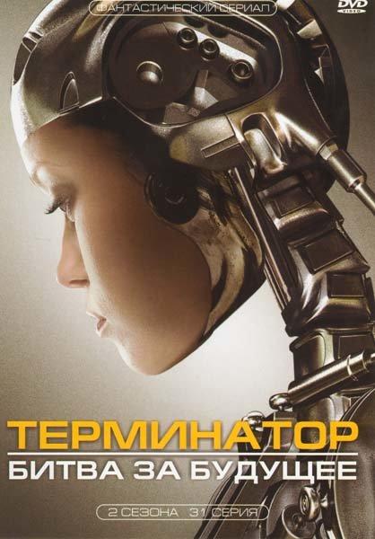 Терминатор Битва за будущее 1 Сезон (9 серий) 2 Сезон (22 серии) на DVD