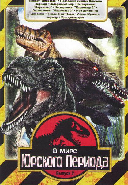 В мире Юрского периода 2 Выпуск (Проект Динозавр / Последний хищник Юрского периода / Затерянный мир / Эксперимент Карнозавр 1,2,3 / Мой домашний дино на DVD