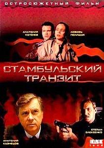 Стамбульский транзит  на DVD