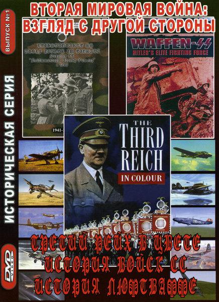 Вторая мировая война:  Взгляд с другой стороны  на DVD