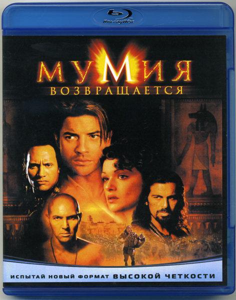 Мумия возвращается (Blu-ray)*