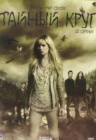 Тайный круг (22 серии) (3 DVD)