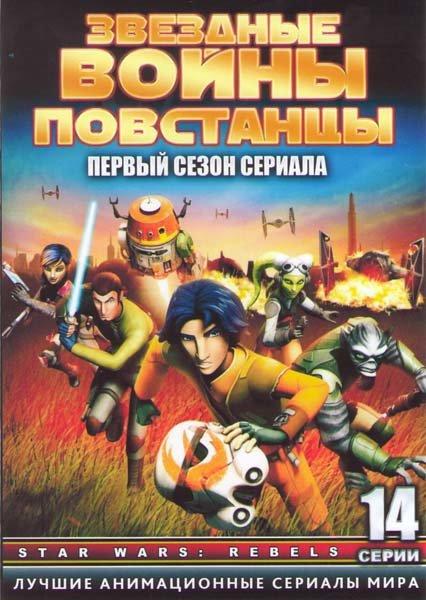 Звездные войны Повстанцы ТВ 1 Сезон (14 серий) (2 DVD) на DVD