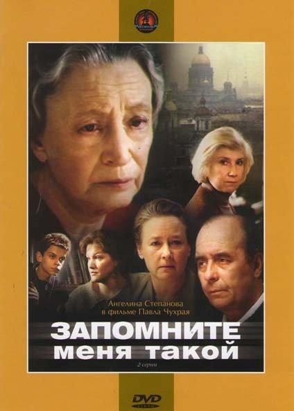 Запомните меня такой (2 серии) на DVD