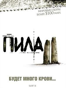 Пила 2 на DVD