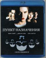 Пункт назначения (Blu-ray)
