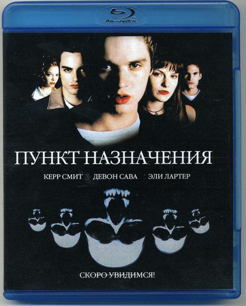 Пункт назначения (Blu-ray) на Blu-ray