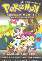 Покемон Алмаз и жемчуг (81-156 серии) (2 DVD)