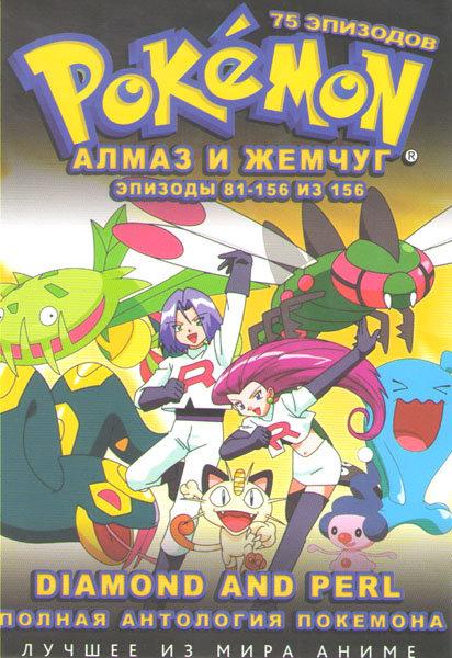 Покемон Алмаз и жемчуг (81-156 серии) (2 DVD) на DVD
